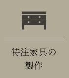 特注家具の製作